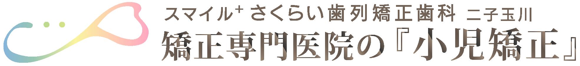 世田谷 二子玉川 小児矯正|『子供の歯並び専門サイト』